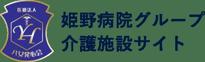 姫野病院グループ 介護施設サイト