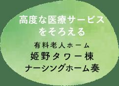 高度な医療サービスをそろえる 有料老人ホーム 姫野タワー棟 ナーシングホーム奏